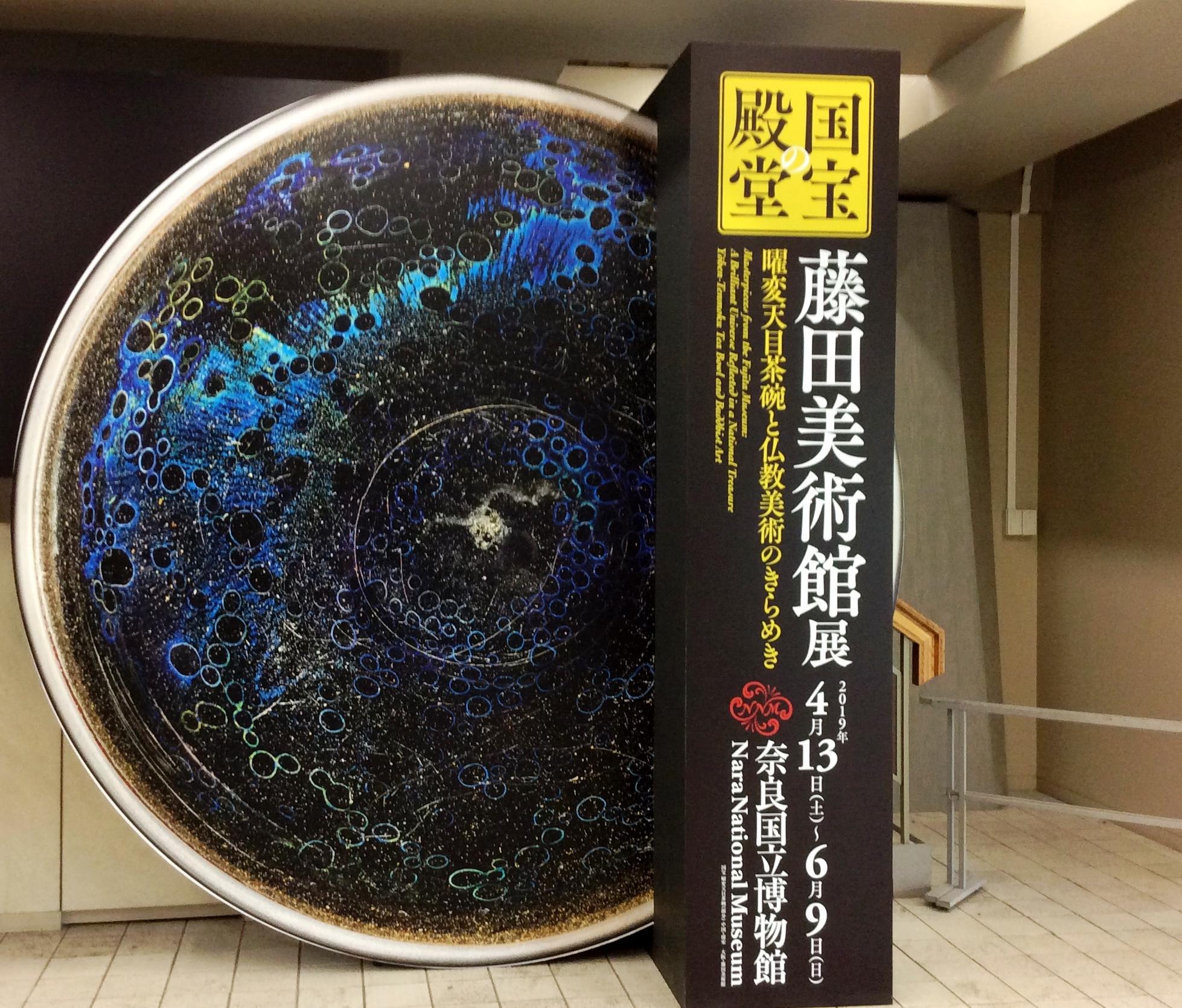 奈良2019-05