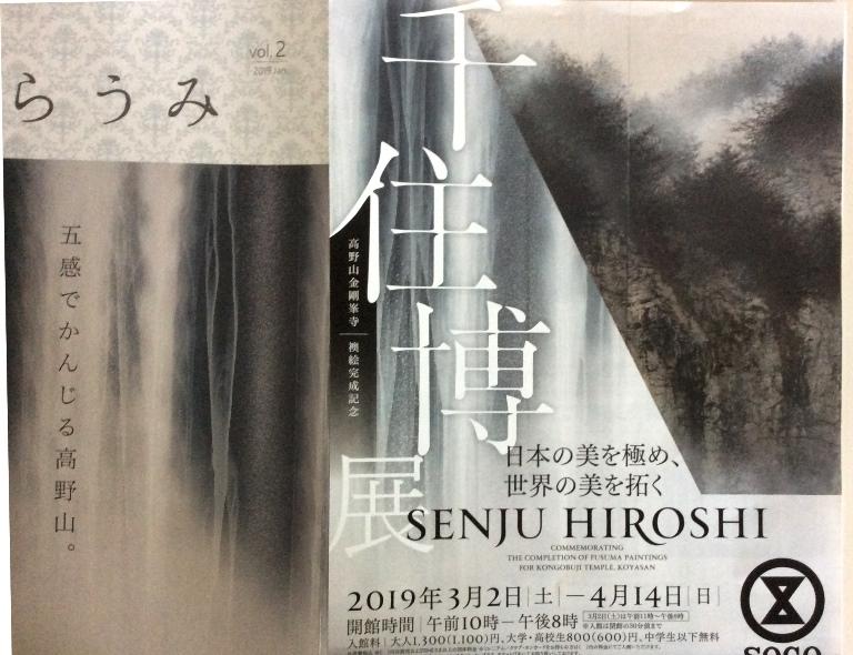 横浜そごう美術館2019-1-01